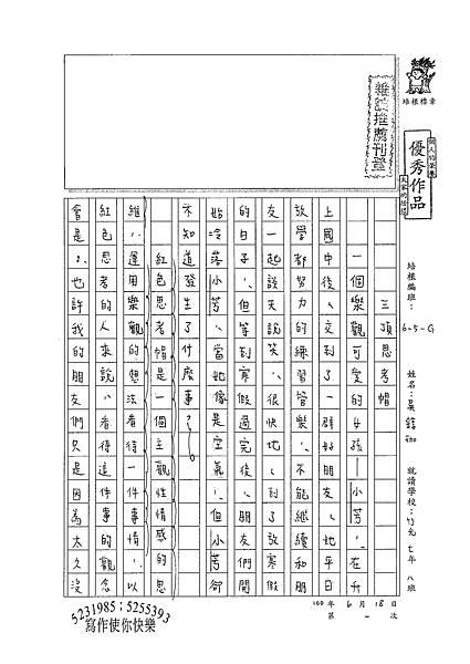 100WG101吳錞珈 (1).jpg