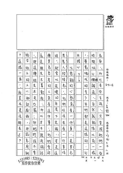 100WG101吳錞珈 (2).jpg
