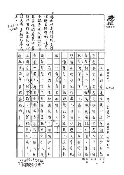 100WG101吳錞珈 (3).jpg
