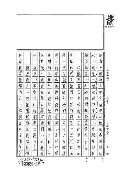 100WG101曾子芸 (2).jpg