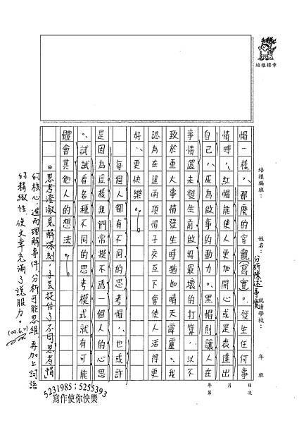 100WG101曾子芸 (3).jpg