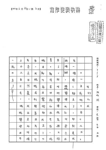 100W5102胡項淵 (1).jpg