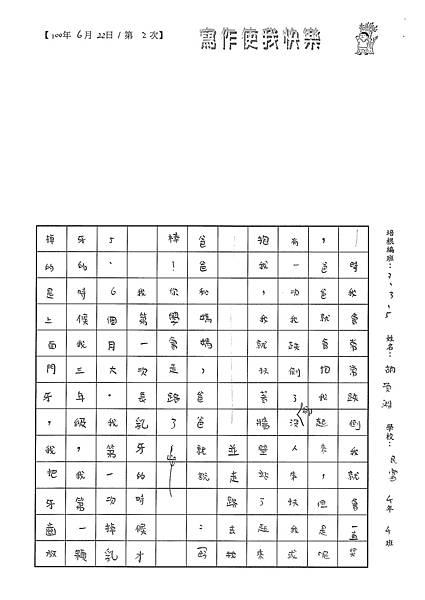 100W5102胡項淵 (3).jpg