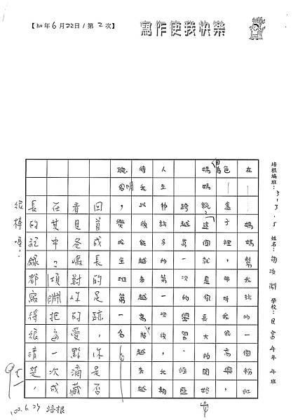 100W5102胡項淵 (4).jpg