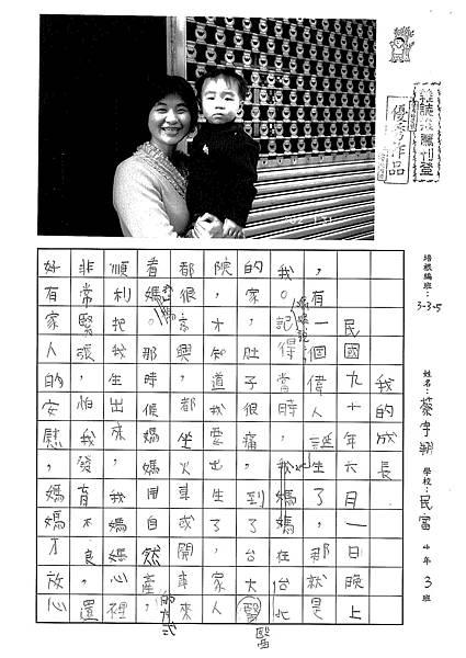 100W5102蔡宇翔 (1).jpg