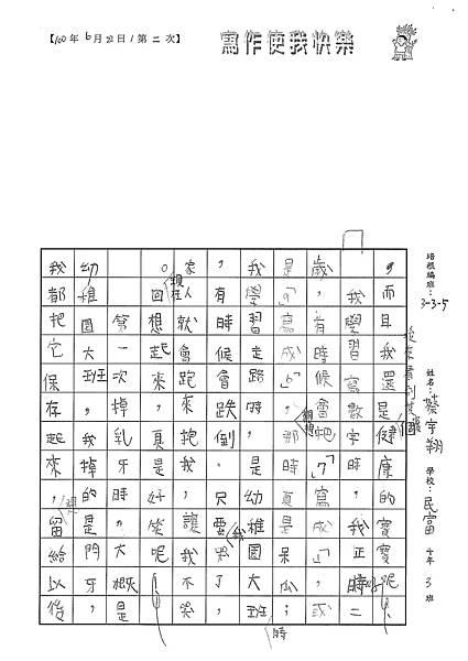 100W5102蔡宇翔 (2).jpg