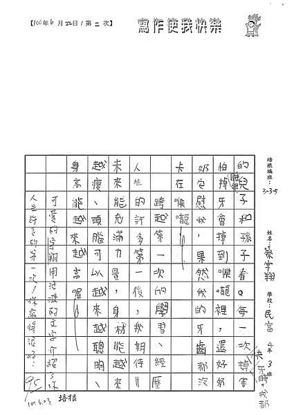 100W5102蔡宇翔 (3).jpg