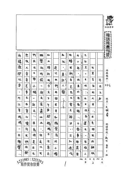 100W6102王瀚睿 (1).jpg