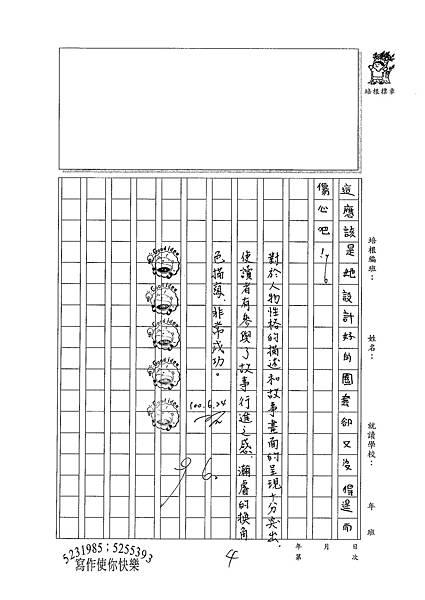 100W6102王瀚睿 (4).jpg