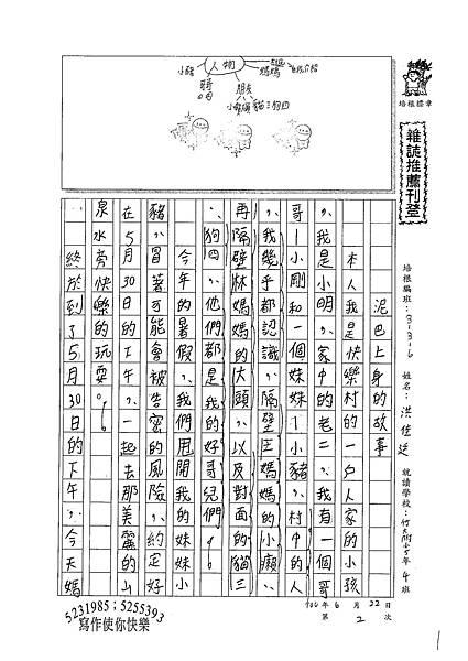 100W6102洪佳廷 (1).jpg