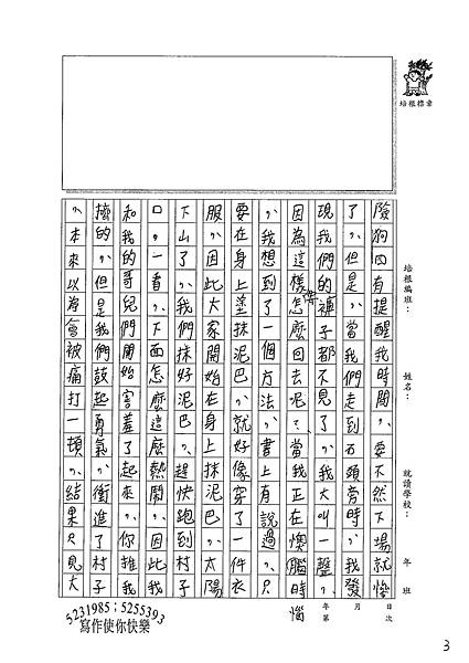 100W6102洪佳廷 (3).jpg