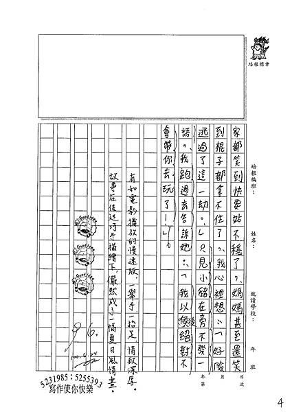 100W6102洪佳廷 (4).jpg