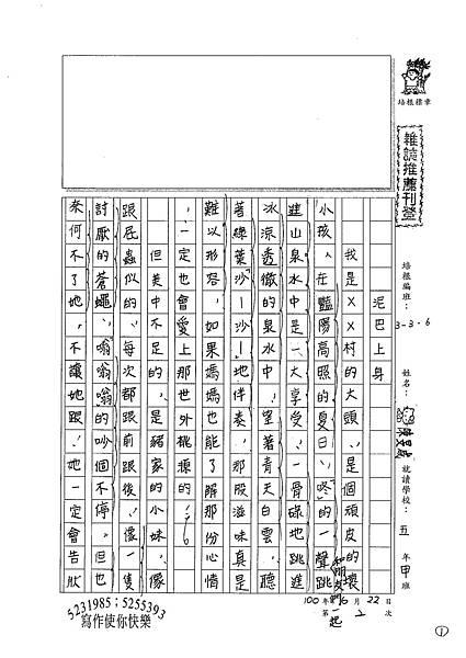 100W6102陳旻咸 (1).jpg