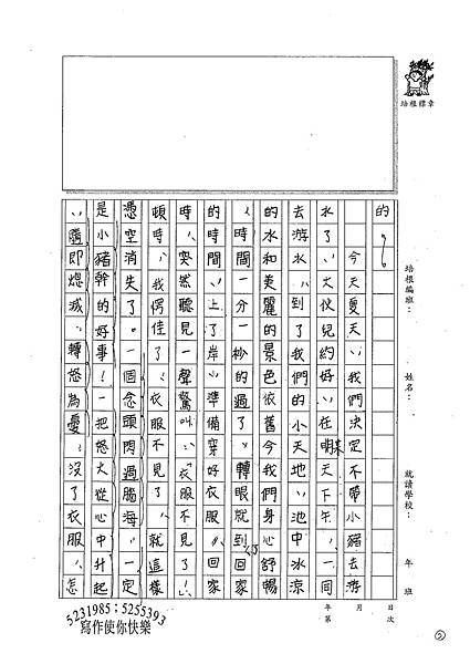 100W6102陳旻咸 (2).jpg