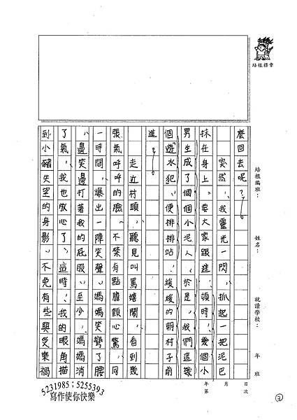 100W6102陳旻咸 (3).jpg