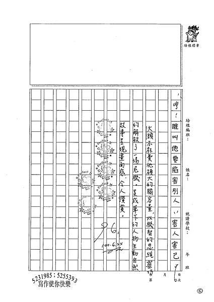 100W6102陳旻咸 (4).jpg