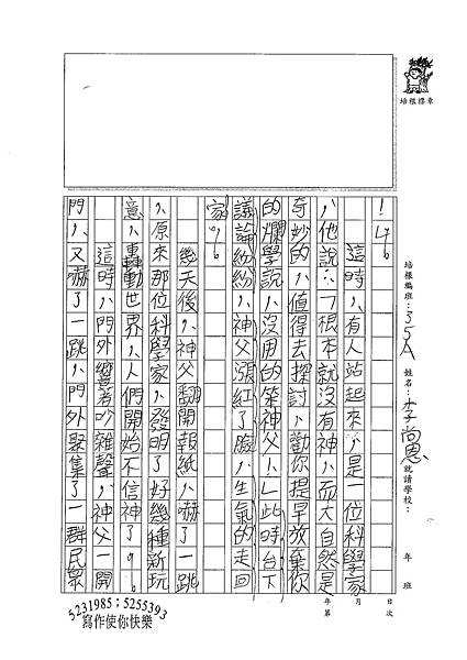 100WA102李尚恩 (2).jpg