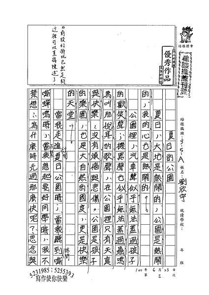 100WA102劉欣宇 (1).jpg
