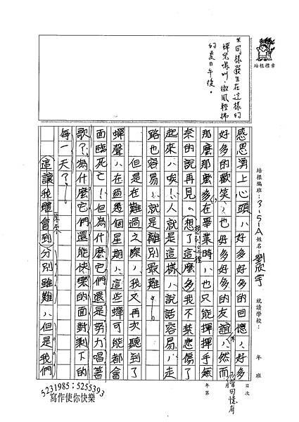 100WA102劉欣宇 (2).jpg
