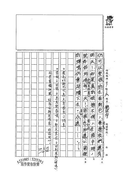 100WA102劉欣宇 (3).jpg
