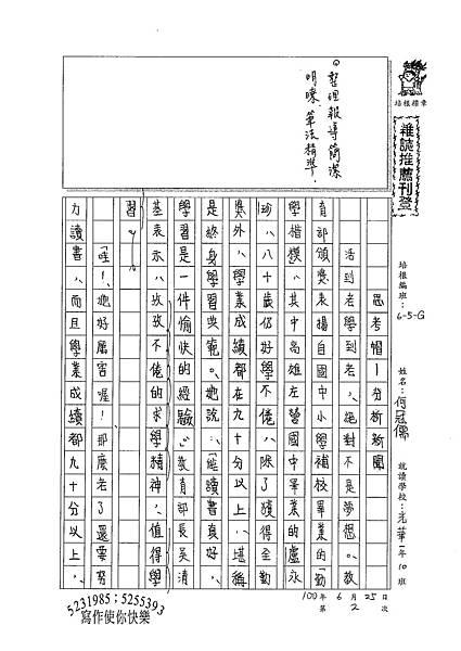 100WG102何冠儒 (1).jpg