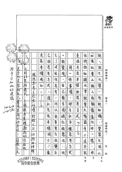 100WG102何冠儒 (3).jpg