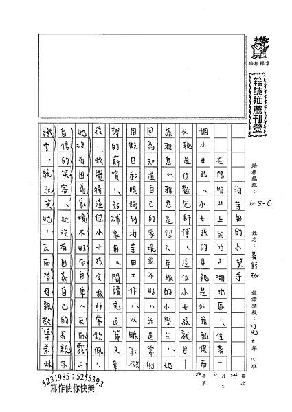 100WG102吳錞珈 (1).jpg
