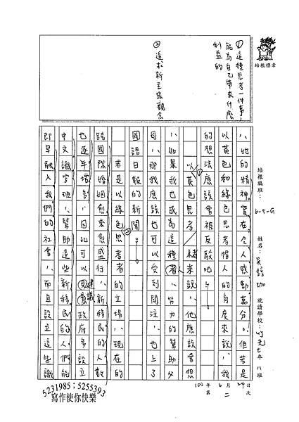 100WG102吳錞珈 (2).jpg
