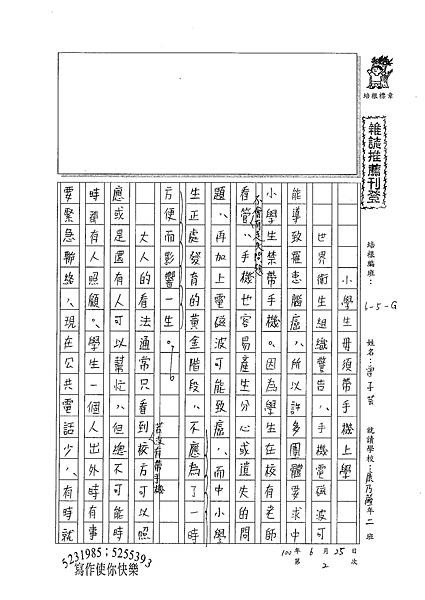 100WG102曾子芸 (1).jpg