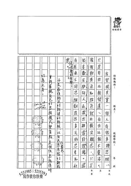 100WG102曾子芸 (4).jpg