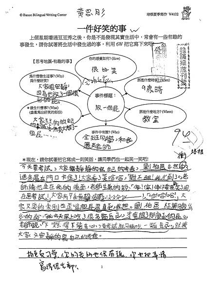 100W4102黃思肜 (1).jpg
