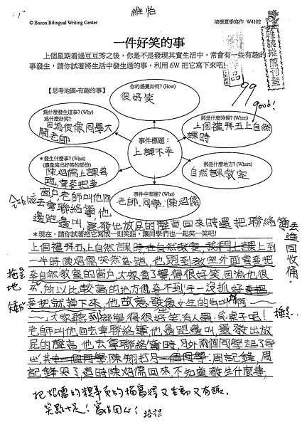 100W4102蔡維怡 (1).jpg