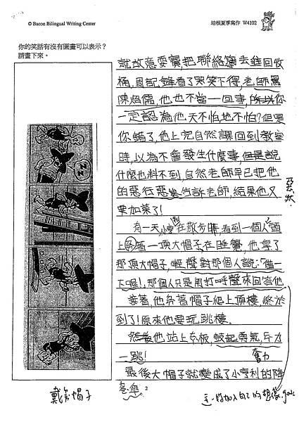 100W4102蔡維怡 (2).jpg
