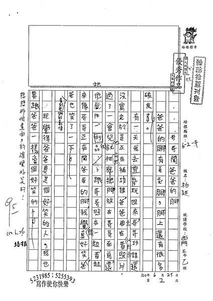 100W4102樊柏廷.jpg