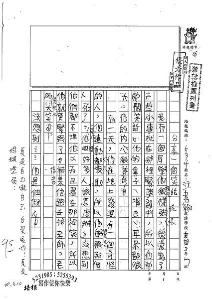 100W4101江韋翰 (1).jpg