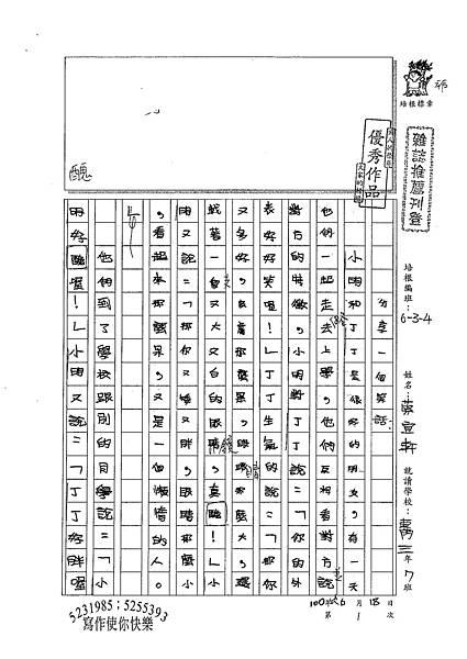 100W4101江韋翰 (2).jpg