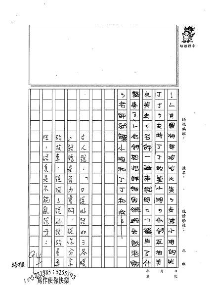 100W4101江韋翰 (3).jpg