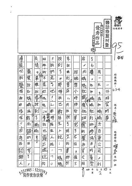 100W4102張芝綾 (1).jpg