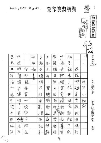 100W510 陳永恩 (1).jpg