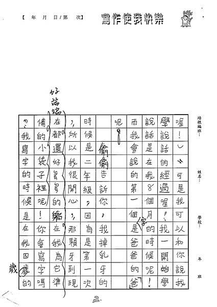 100W510 陳永恩 (2).jpg