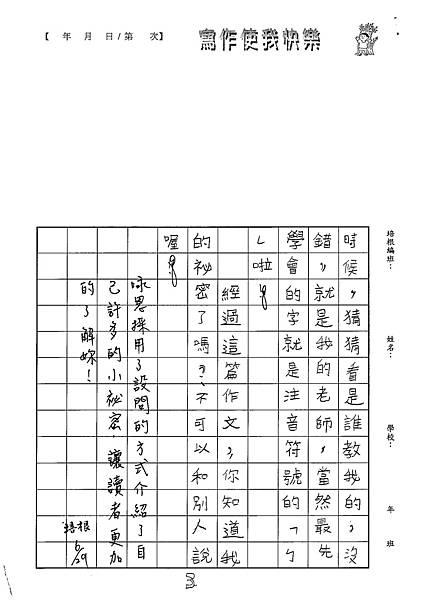 100W510 陳永恩 (3).jpg