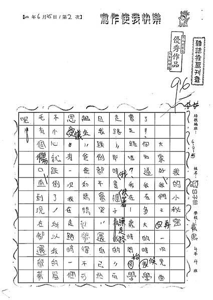 100W5102呂子綾 (1).jpg