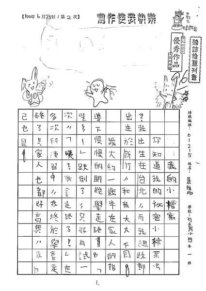 100W5102蕭雅彤 (1).jpg