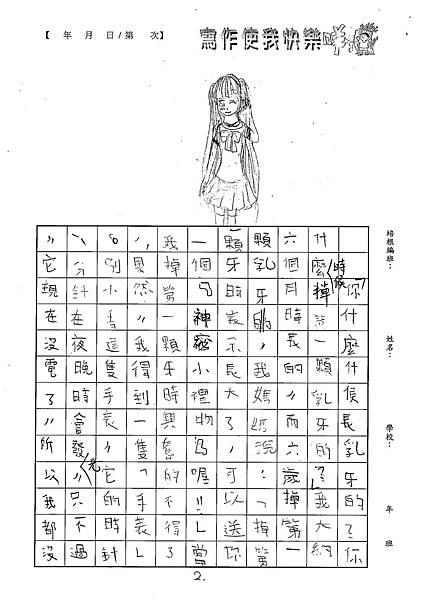 100W5102蕭雅彤 (2).jpg