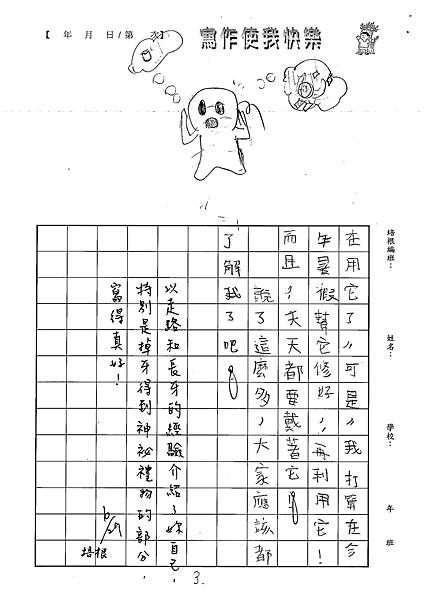 100W5102蕭雅彤 (3).jpg