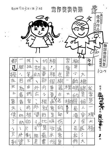 100W5103吳竺晏 (1).jpg