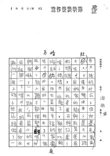 100W5103吳竺晏 (2).jpg