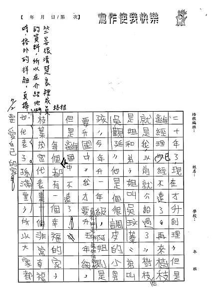100W5103吳竺晏 (3).jpg