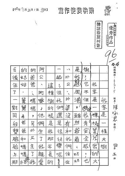 100W5103陳永恩 (1).jpg