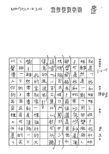 100W5103陳永恩 (2).jpg